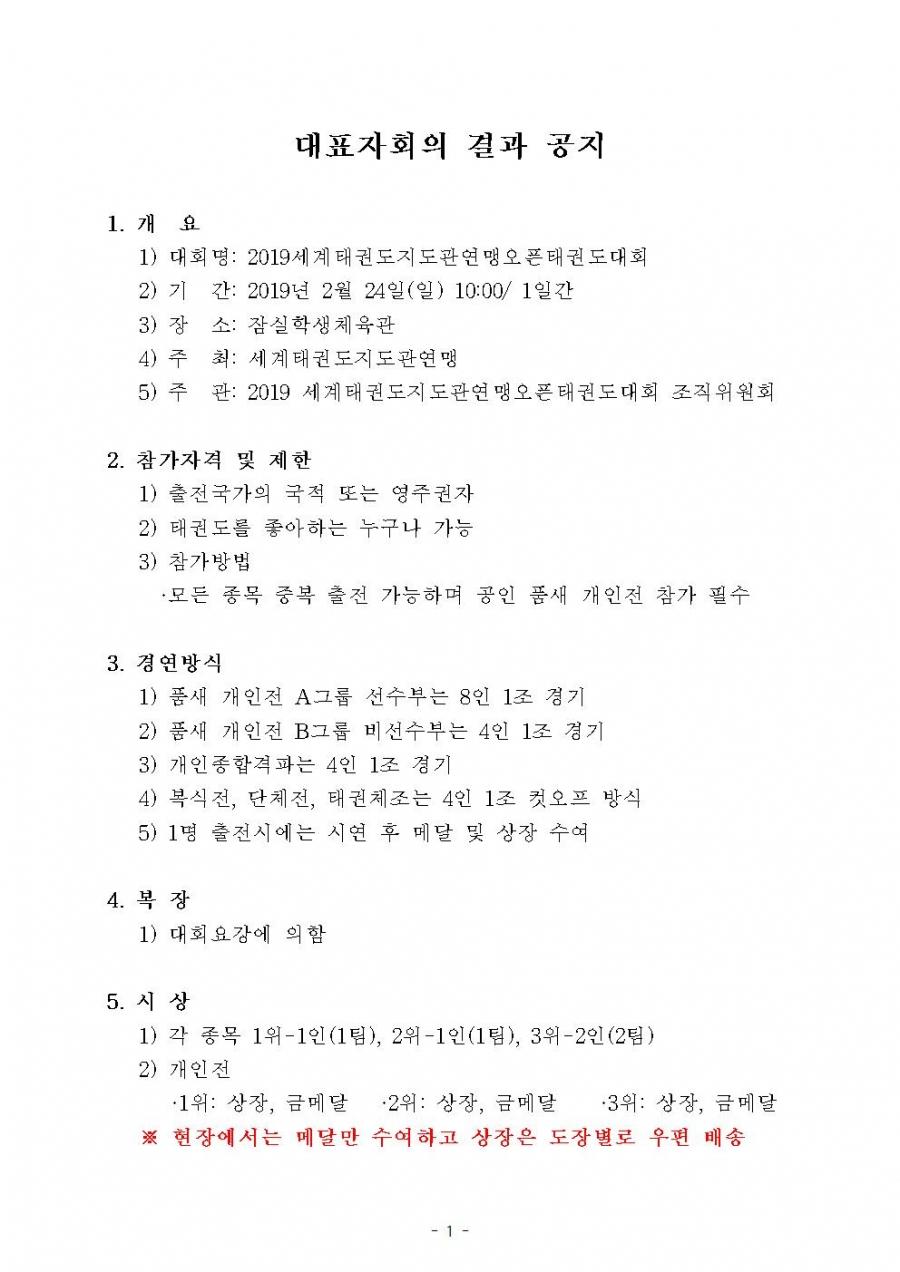 2019년 세계태권도지도관연맹태권도대회 대표자회의 결과001.jpg